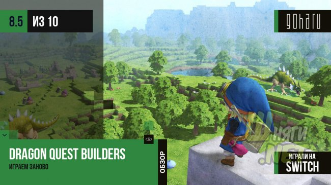 Обзор Dragon Quest Builders обзор, dragon, quest, builders, игры