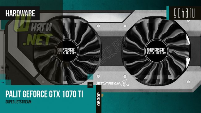 Обзор Palit GeForce GTX 1070 Ti Super Jetstream