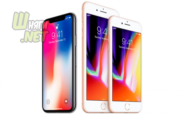 iPhone X или iPhone 8/iPhone 8 Plus – какой выбрать?