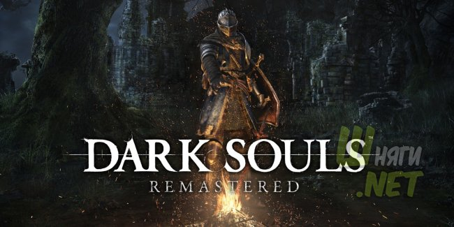 Рецензия на Dark Souls: Remastered