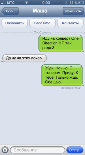 Иду на концерт One Direction